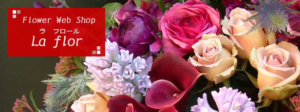 花束・アレンジ・ウエディングなど、心のこもったフラワーギフトをお届けします。ラフロール